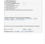 Декларация об объекте недвижимости3_result