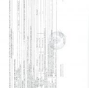 Кадастровый паспорт земельного участка1_result