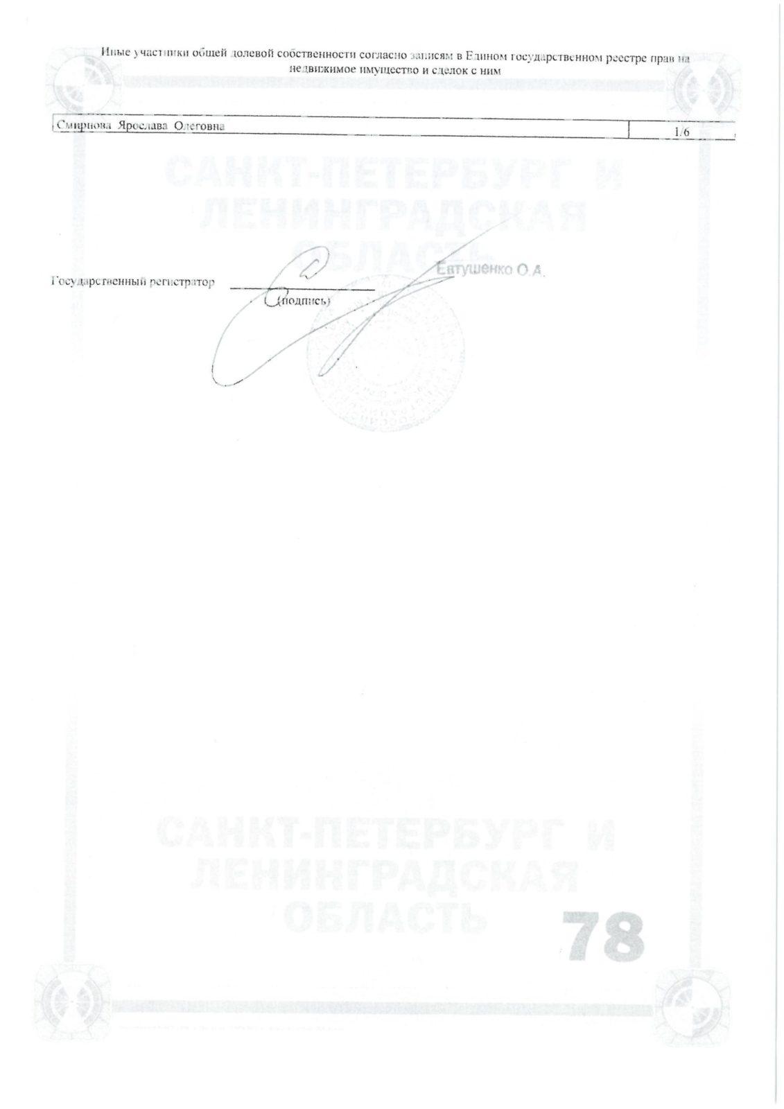 Схема расположения объекта земельном участке 786