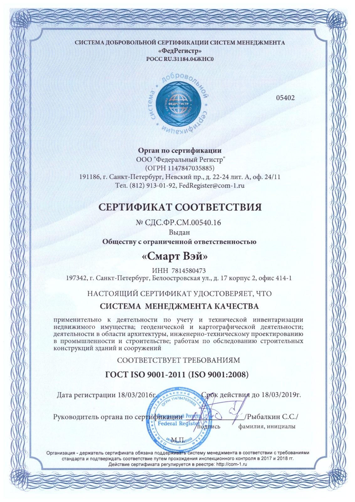 sertifikat-iso-2011