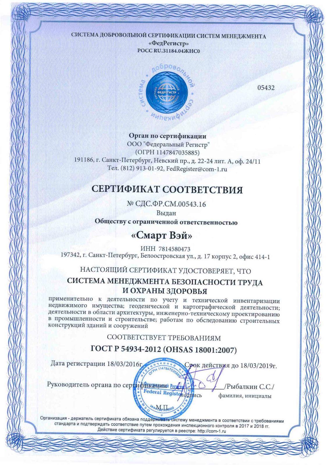 sertifikat-ohsas-18001