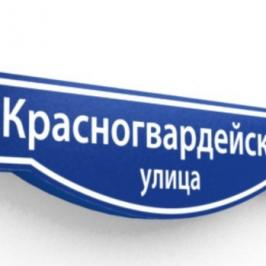 Милицейский адрес
