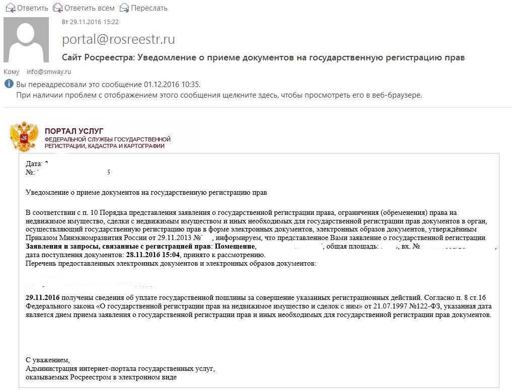 Образец письмо о регистрации заявления