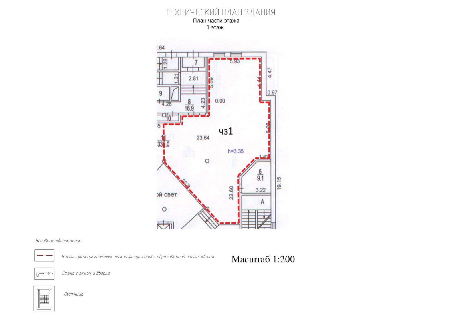 План части этажа для технического плана