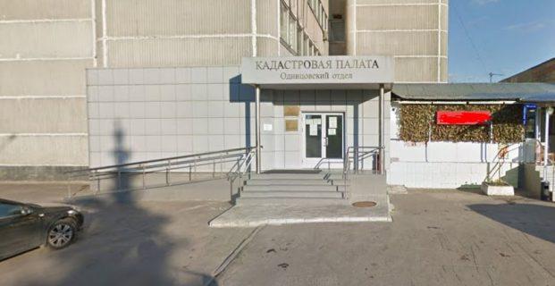 Кадастровая палата в Московской области (2019)
