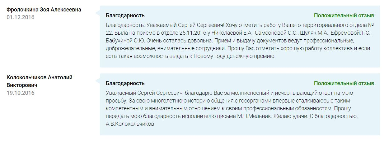 Отзывы о кадастровой палате по Московской области
