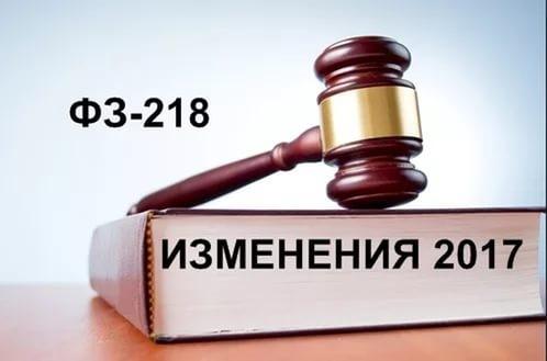 Регистрация и право собственности купленной недвижимости