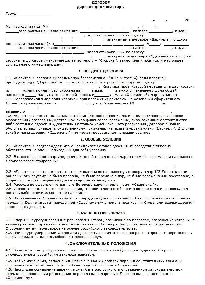 Регистрация дарения в Росреестре