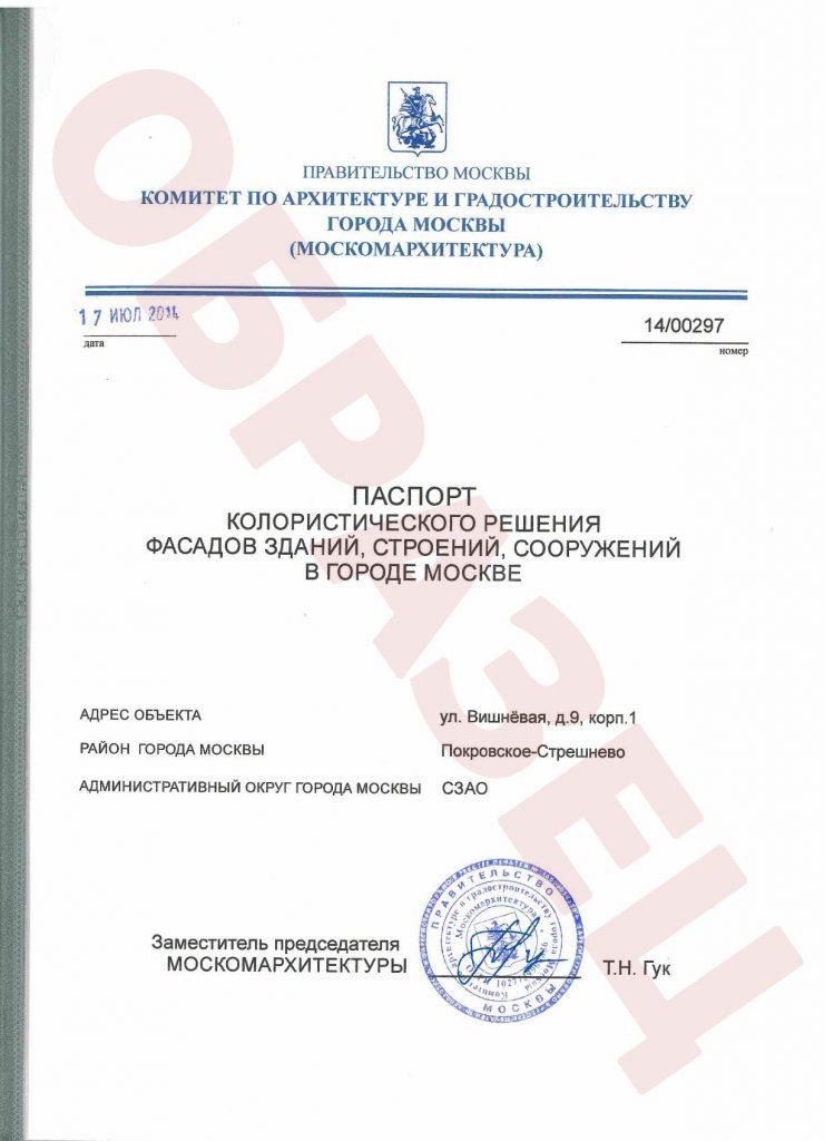 МосКомАрхитектура (2020)