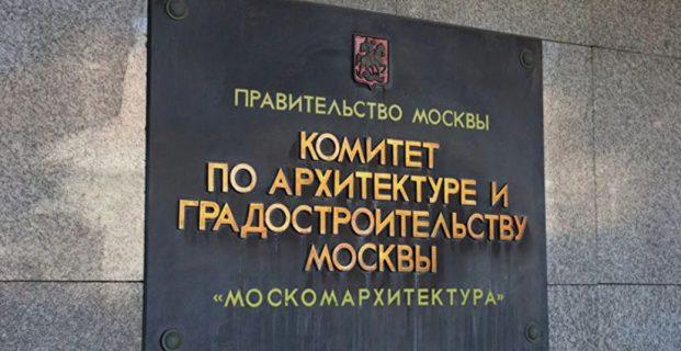 МосКомАрхитектура