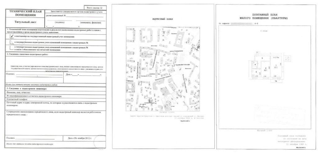 Основным документом для кадастрового учета перепланировки является технический план. Его составит кадастровый инженер после обследования помещения.