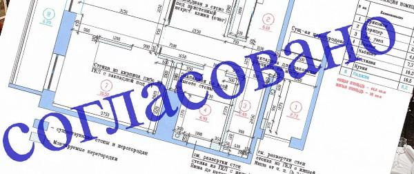 Приостановка в регистрации аренды и перепланировки в 2020 году