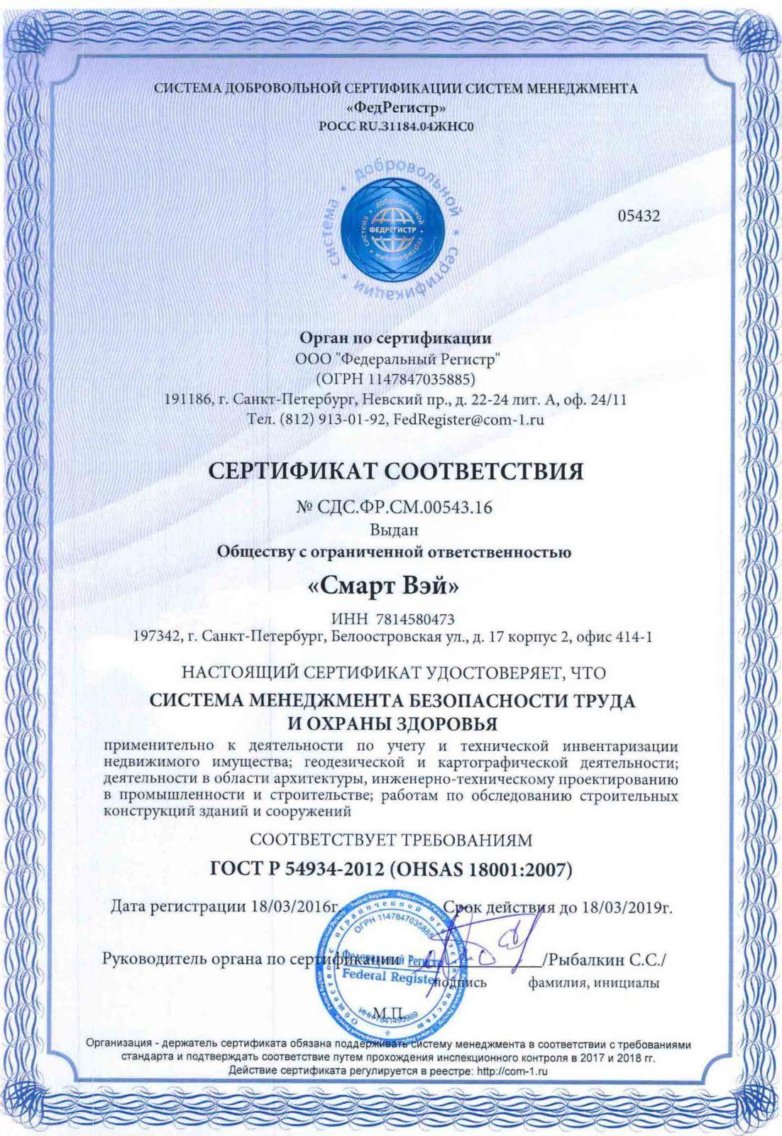 Сертификат OHSAS 18001 2007