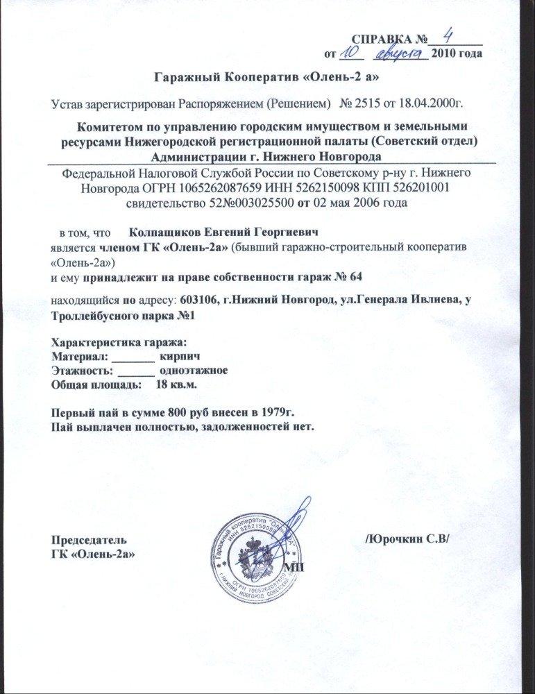 Документы для оформления отдельного гаража в собственность