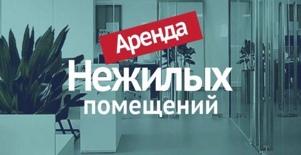 Регистрация аренды части помещения без стен