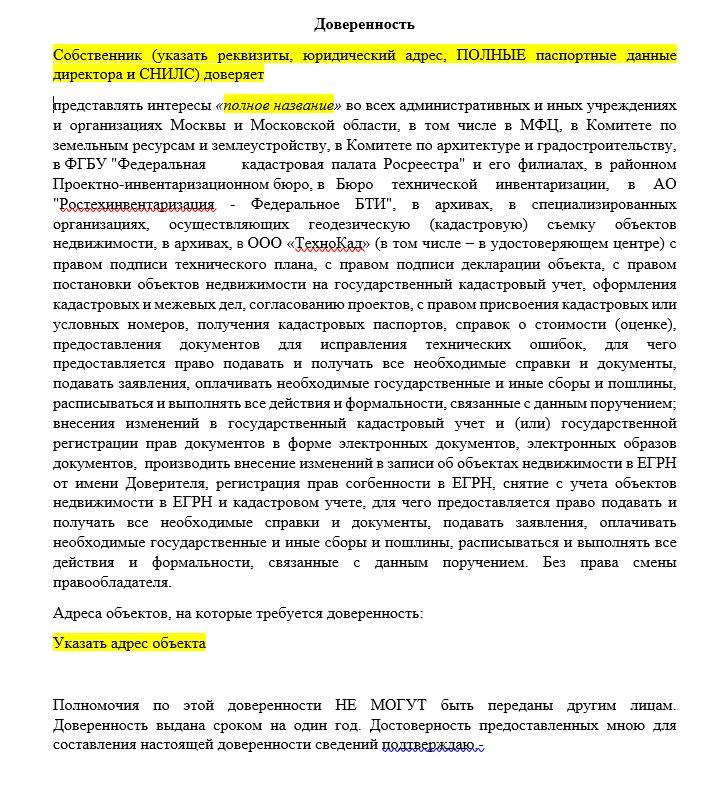 Регистрация договоров аренды в росреестре с какого года