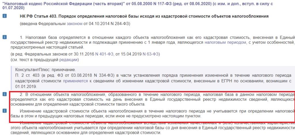 Особенности расчета налога на имущество после снижения кадастровой стоимости указаны в статье 403 НК РФ.