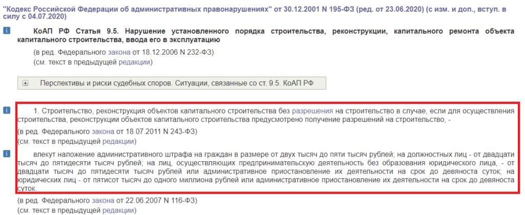 Наказание по ст. 9.5 КоАП РФ грозит за реконструкцию без разрешения Госстройнадзора, без проведения экспертизы проекта.