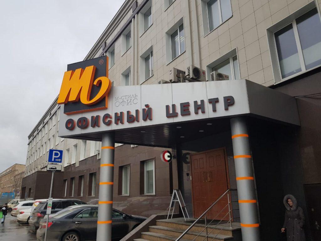 БЦ М-Стиль