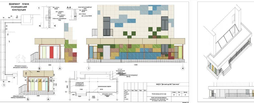 Проектирование реконструкции фасадов