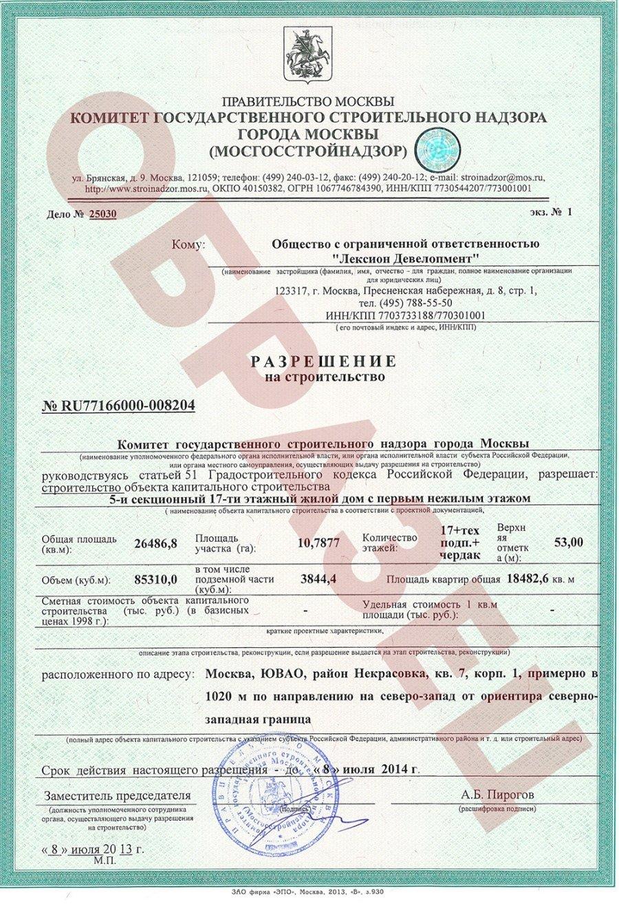 Разрешение на строительство выдается после экспертизы, позволяет приступить к возведению МКД. Для прохождения кадастрового учета в Росреестре этот документ не нужен.