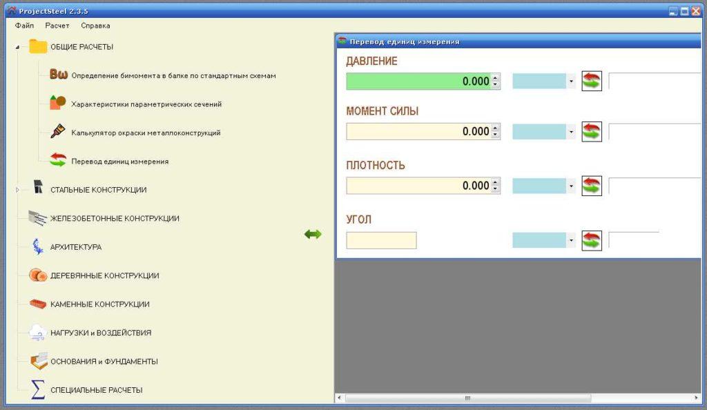 Расчеты нагрузок проводятся по нормам, указанным в СП, ГОСТ, других нормативных актов
