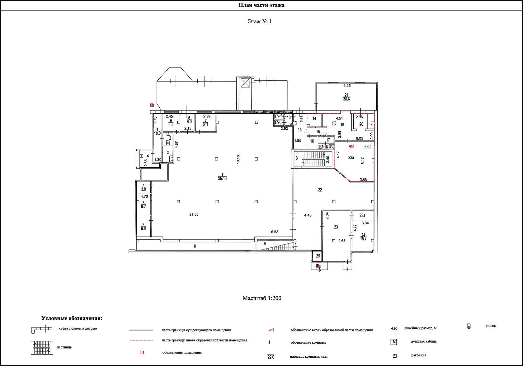 На примере поэтажный план на часть этажа. Его сведения используются для подготовки ведомостей на помещения.