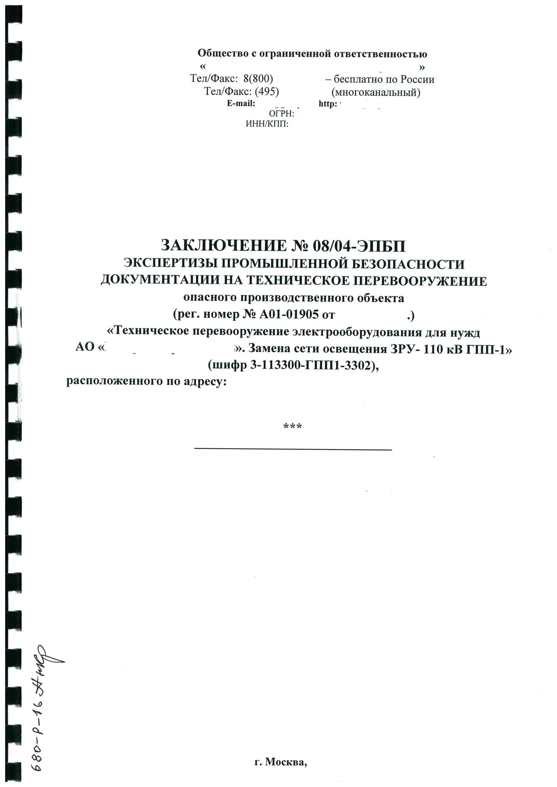 На строительство и перевооружение ОПО необходимо получить экспертное заключение, разрешение Ростехнадзора.