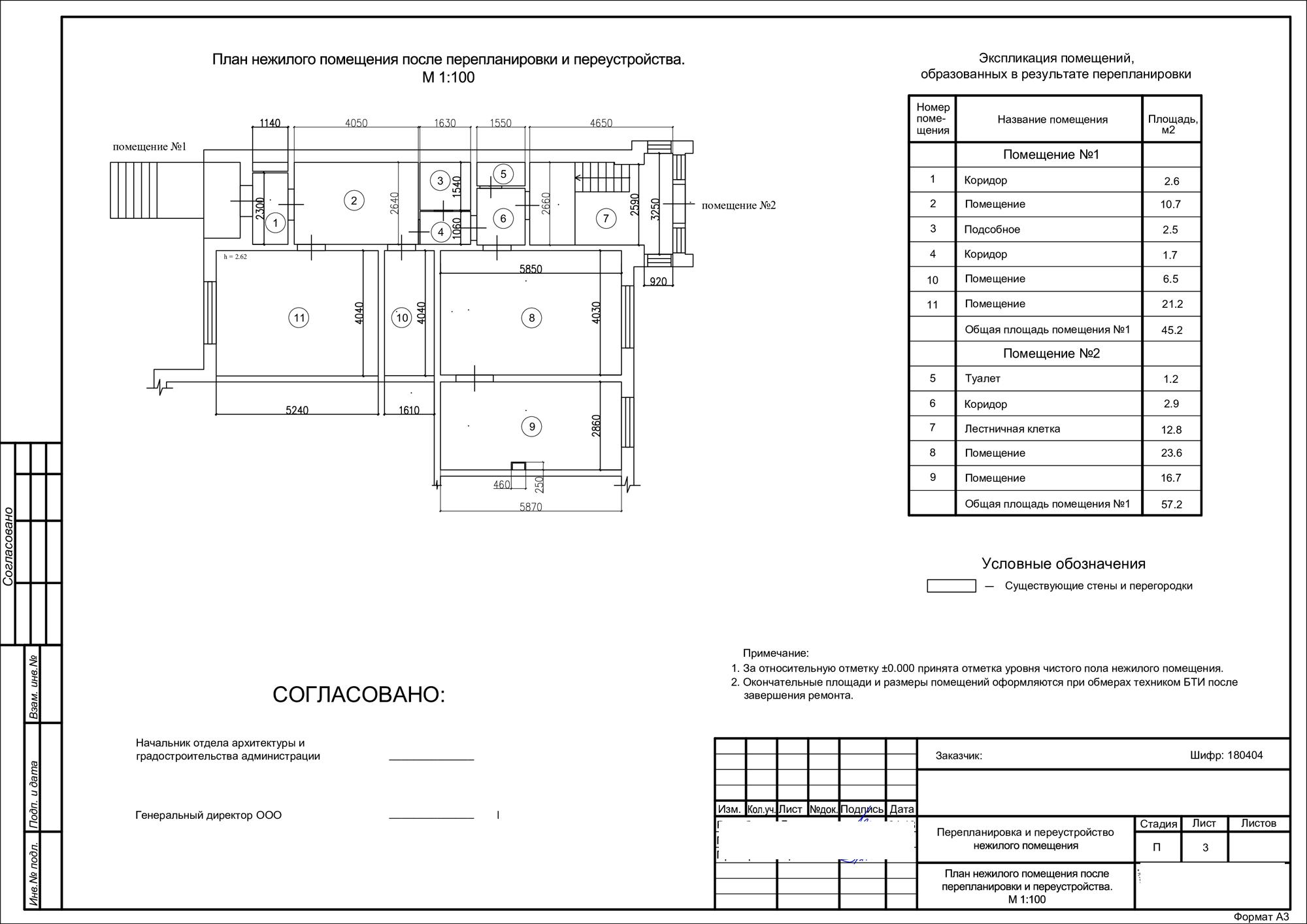 В проектной документации будут схемы, описывающие изменения в квартире под Постановление 508-ПП.