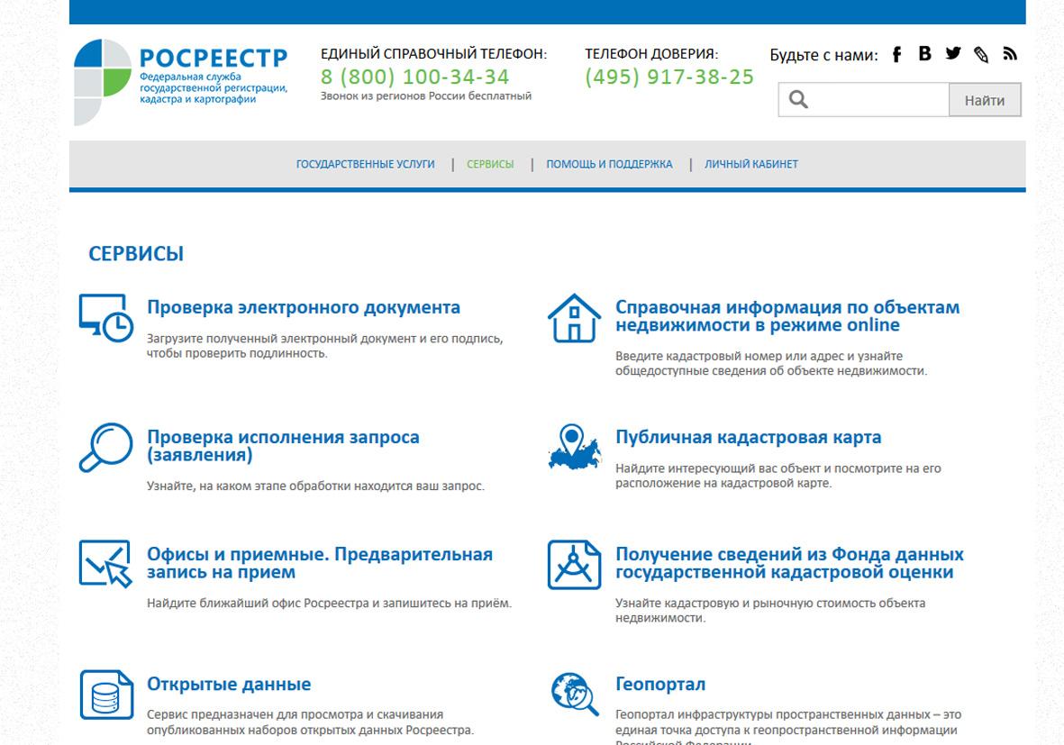 Передача акта обследования осуществляется в электронной форме через онлайн-сервисы Росреестра.