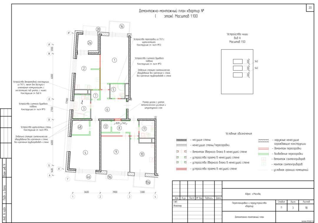 При проектировании перепланировки всегда проводится обследование несущих стен, оценивается их фактическое состояние.