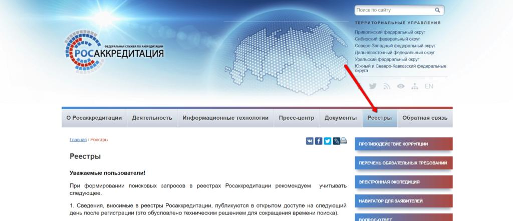 Легальность декларации ГОСТ Р можно проверить на сайте Росаккредитации