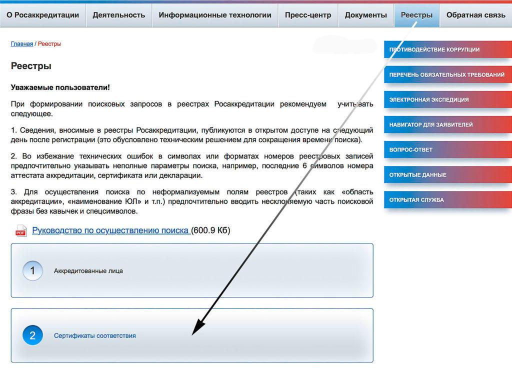 Легальность выданного сертификата можно проверить на сайте Росаккредитации