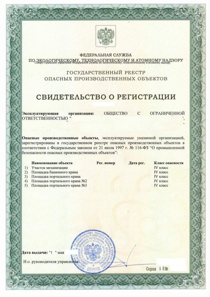 Помимо декларации ПБ предприятию нужно пройти регистрацию в Ростехнадзоре и получить свидетельство