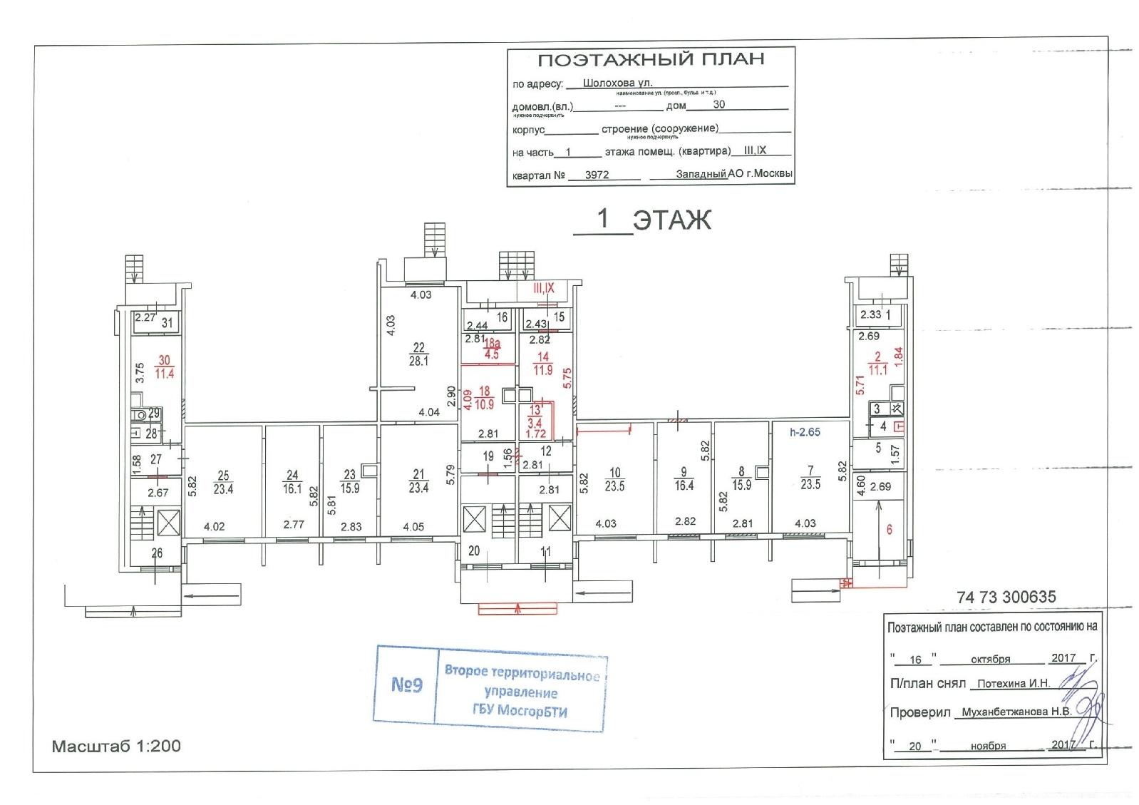 На поэтажном плане кадастровый инженер отметит новую конфигурацию помещения после перепланировки.