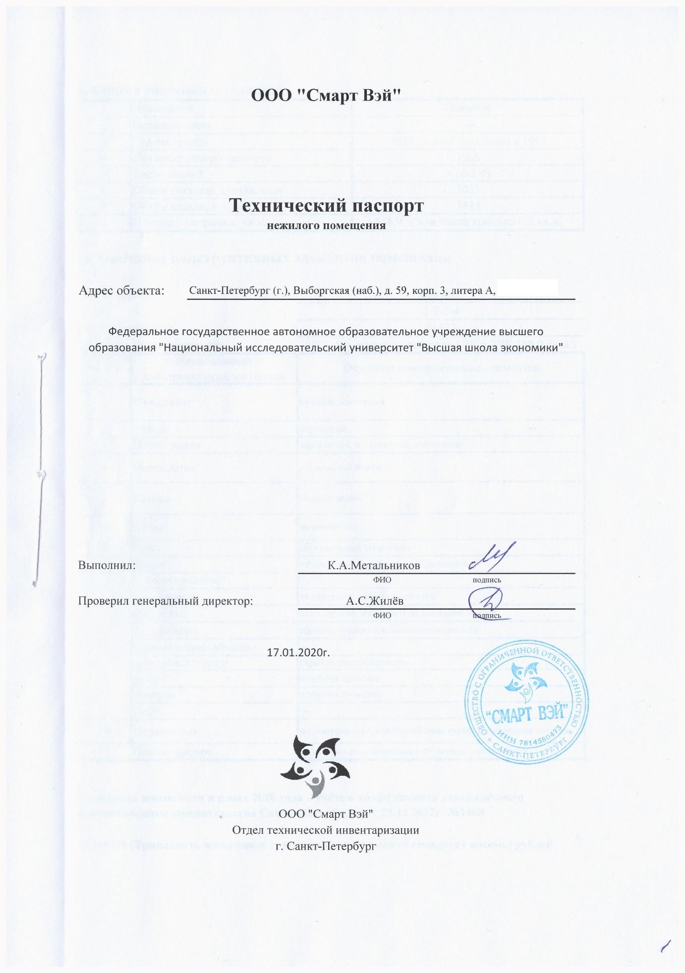 Технический паспорт (2)