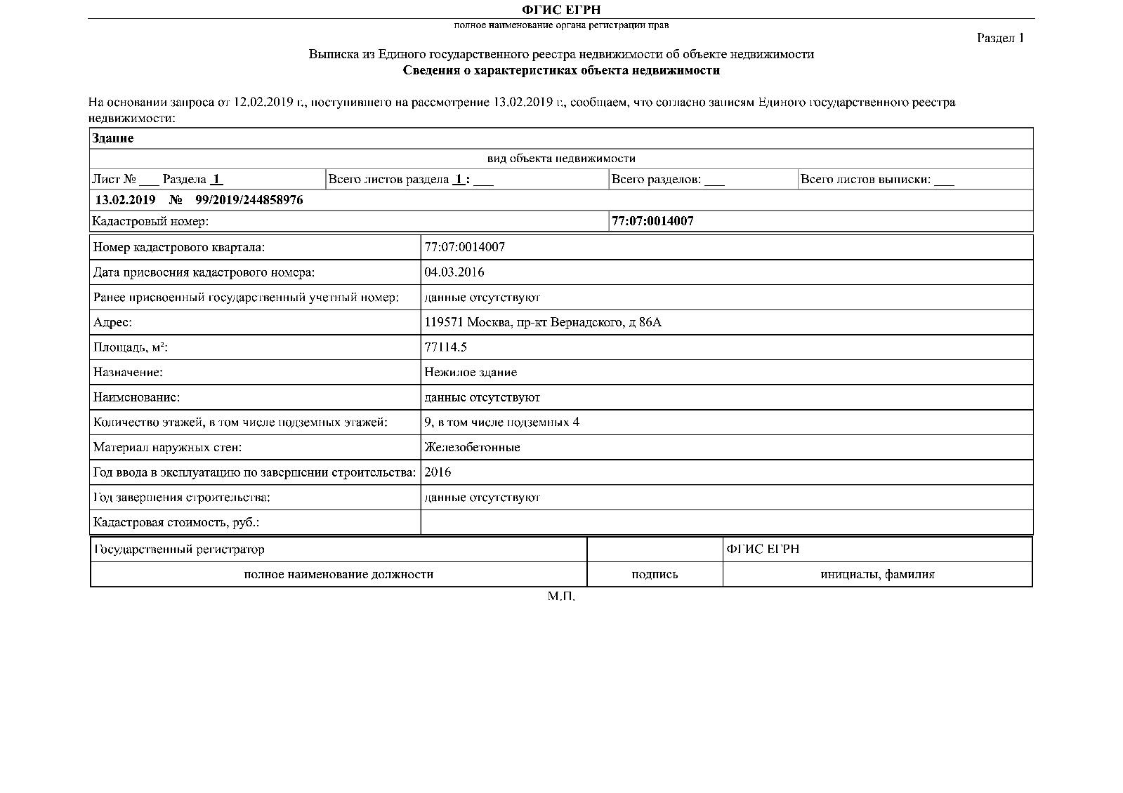 Выписка с регистрацией аренды
