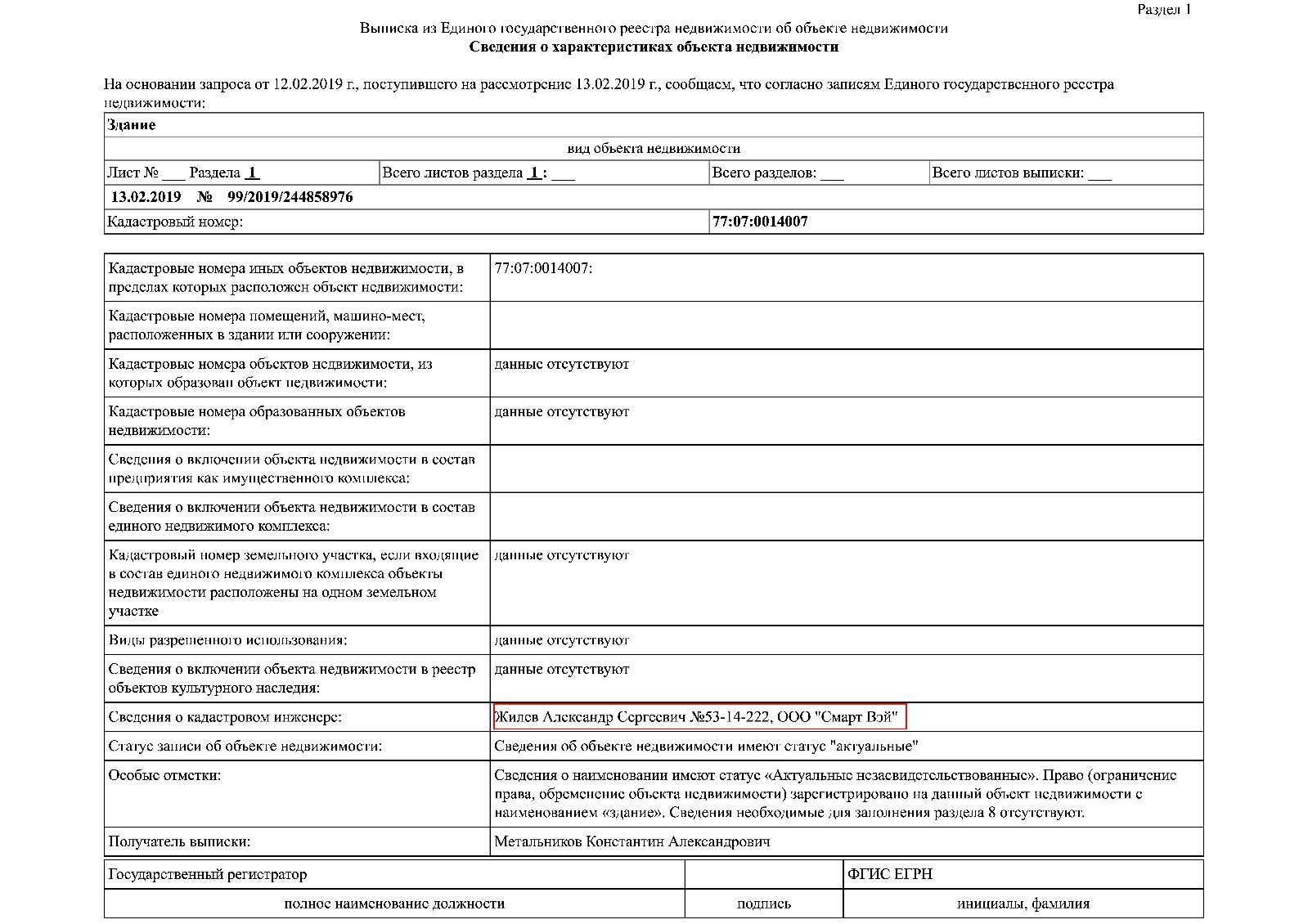 Выписка с регистрацией аренды1