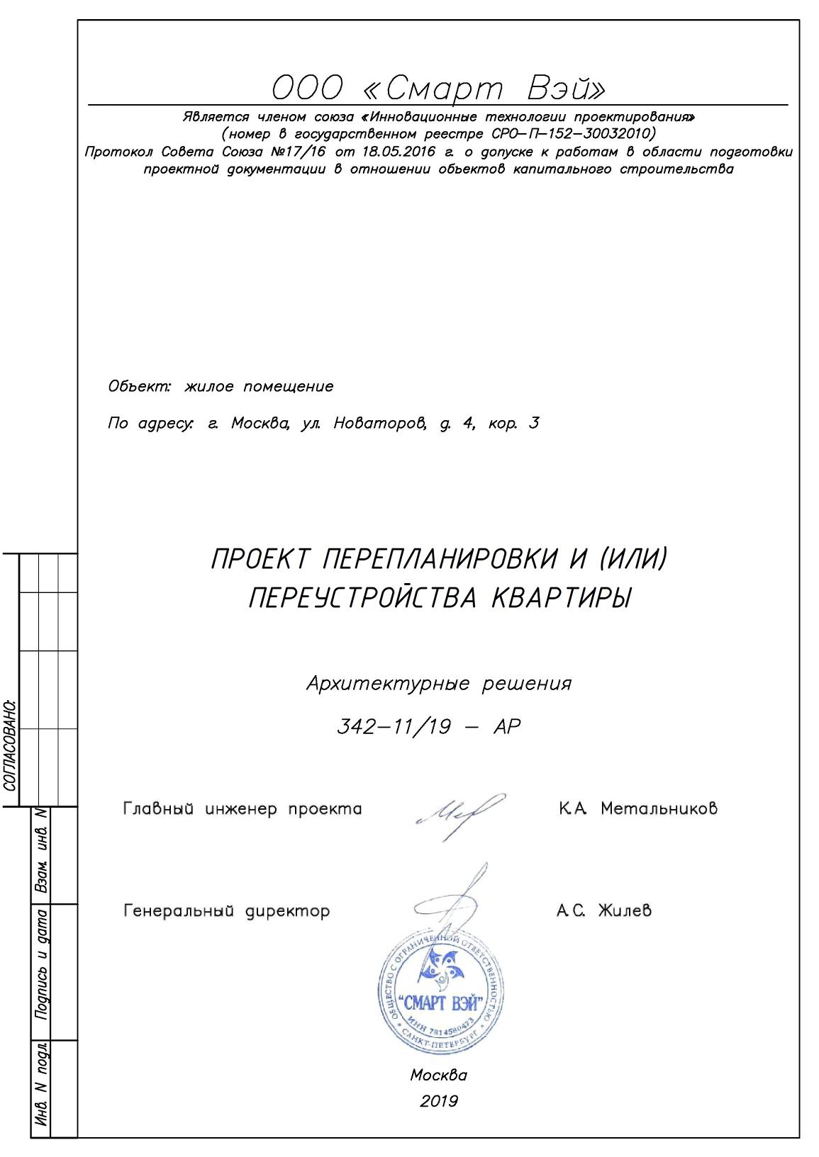 Образец проекта перепланировки