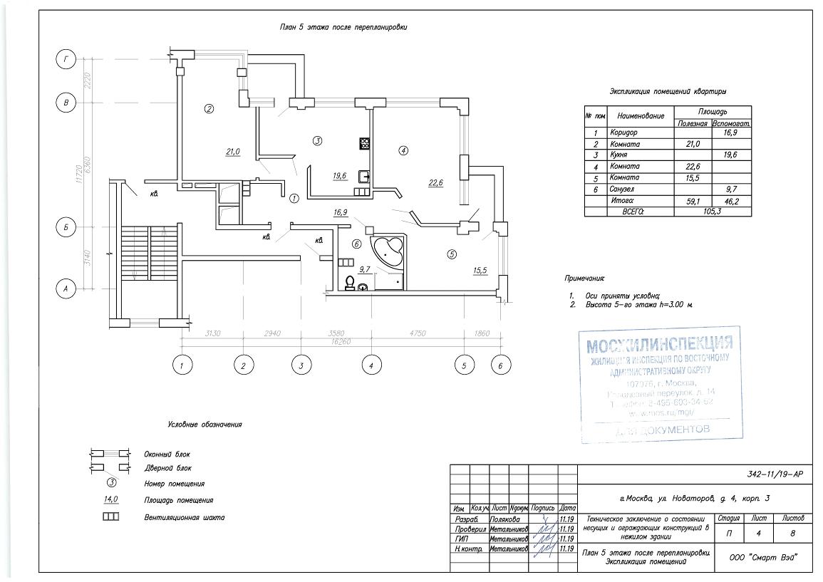 Проект перепланировки