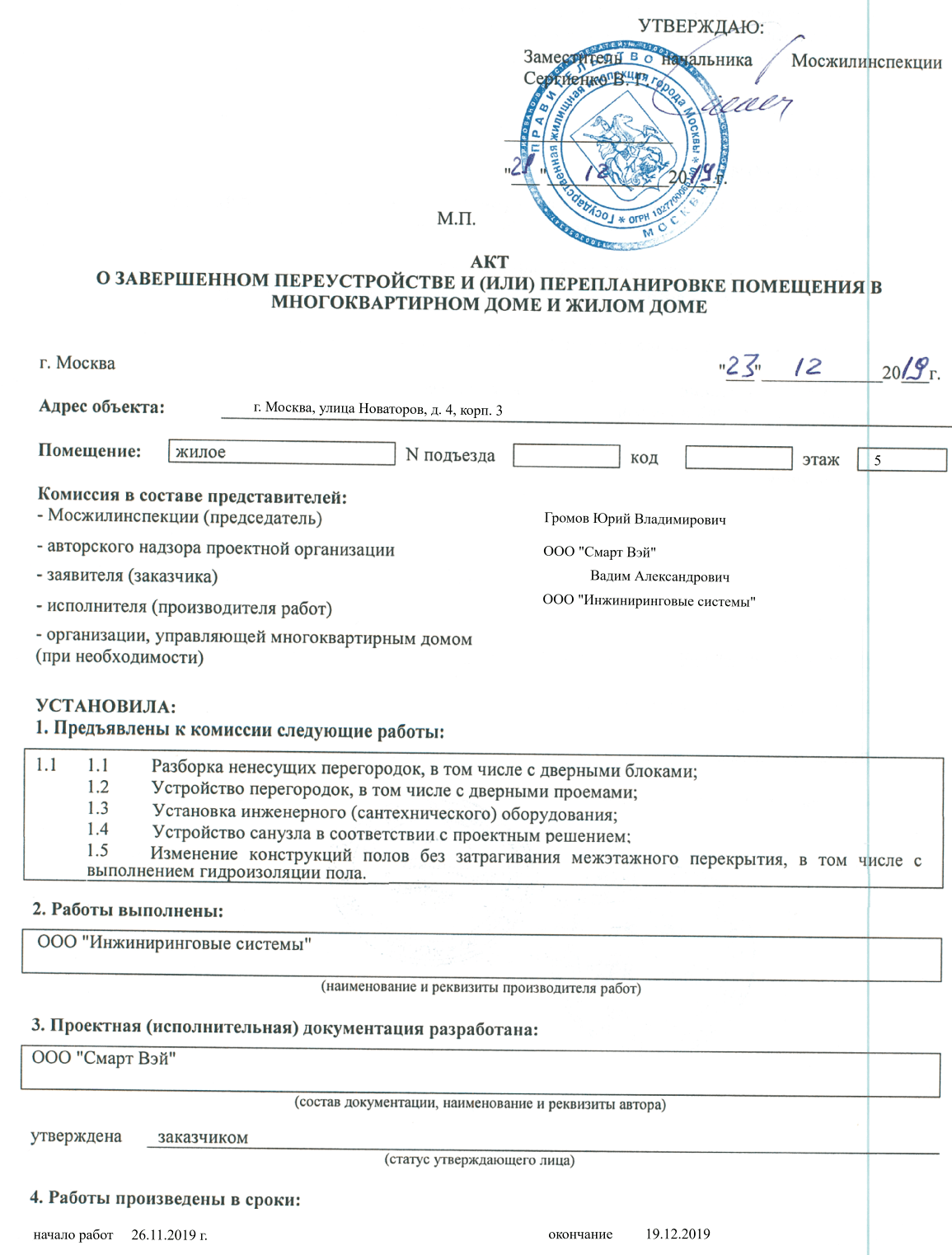 АКТ переустройства МосЖилИнспекции