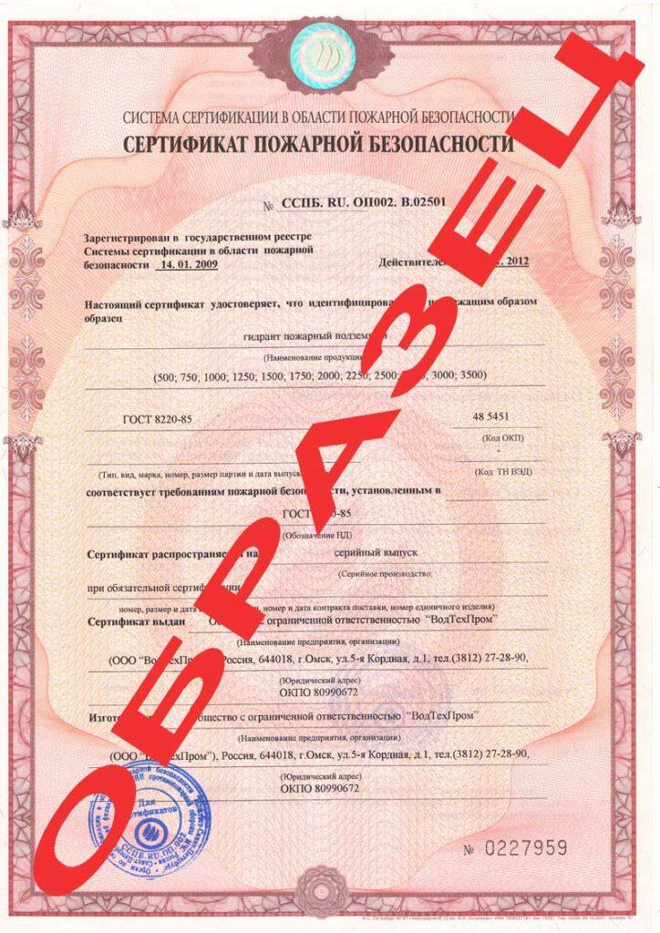 Сертификат пожарной безопасности является обязательным разрешительным документом для продукции, включенной в Постановление Правительства РФ № 241.