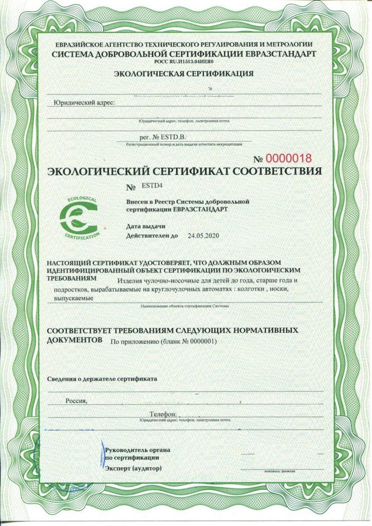 Так выглядит добровольный сертификат экологической безопасности продукции. В разным системах сертификации бланк может отличаться