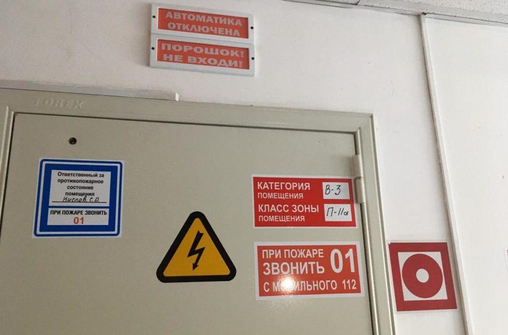 Нанести обозначение категорий нужно снаружи и внутри помещения. Дополнительно размещаются другие знаки пожарной безопасности.