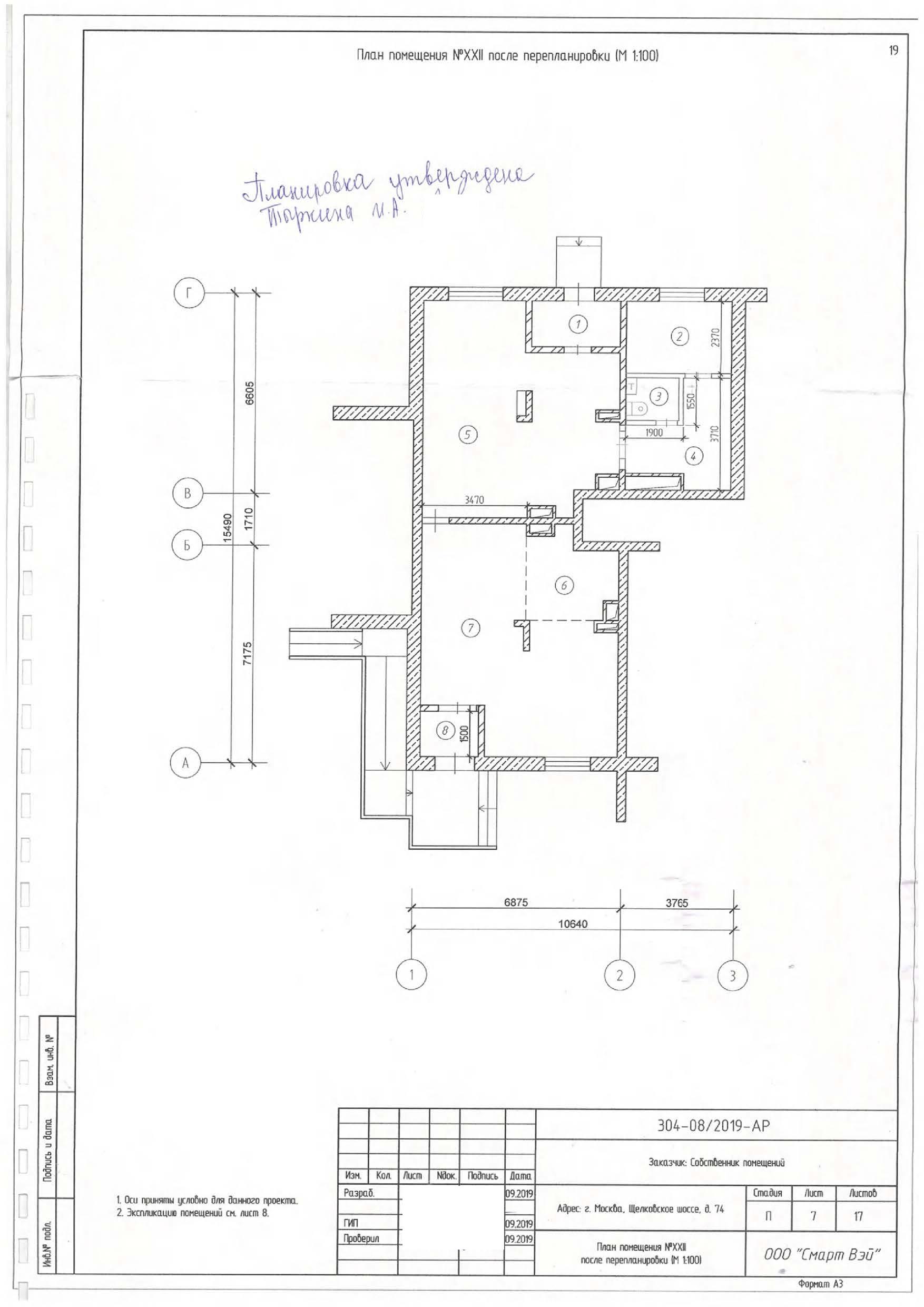 План помещение после перепланировки