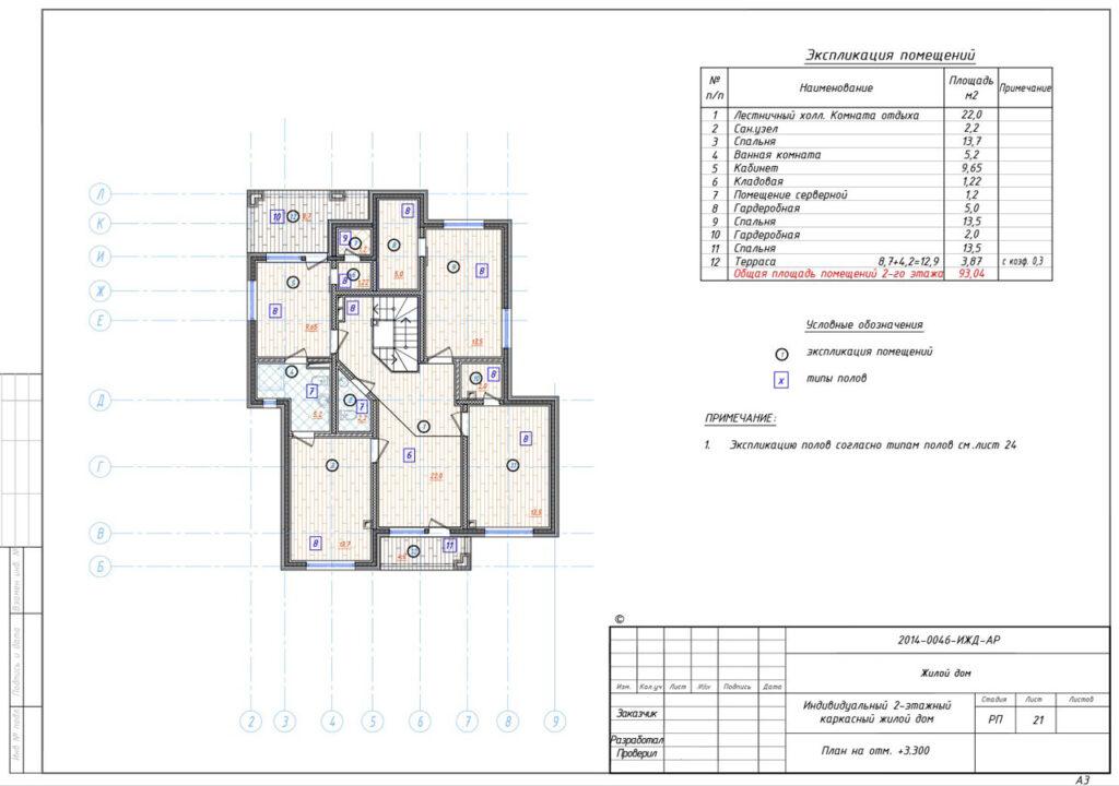 Поэтажный план и как его составляют в 2020 году
