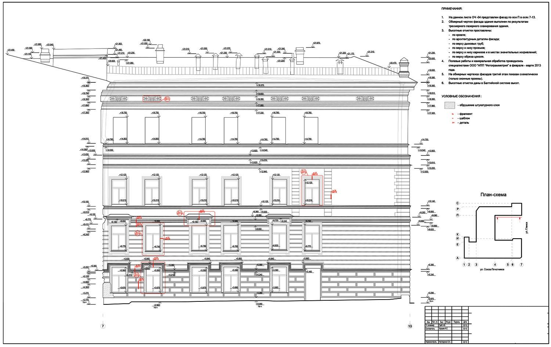 Бюро кадастровых инженеров может проводить обмеры зданий и помещений, их частей, фасадов.