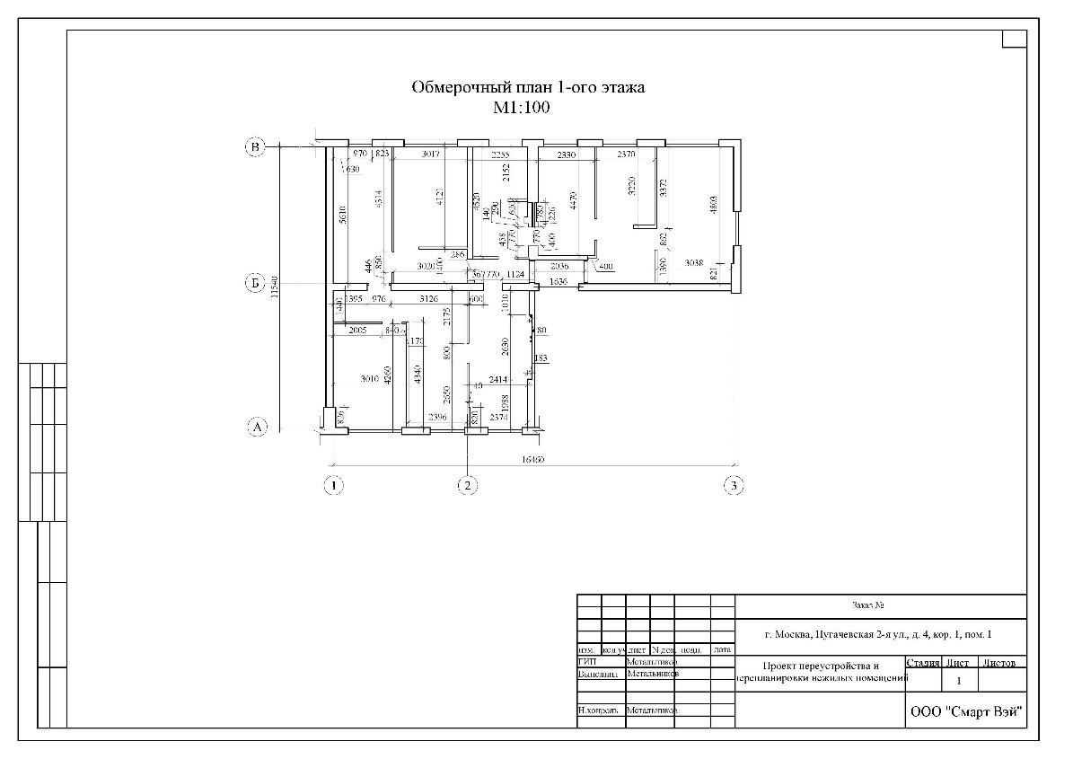 Обмерочный план 1-го этажа здания