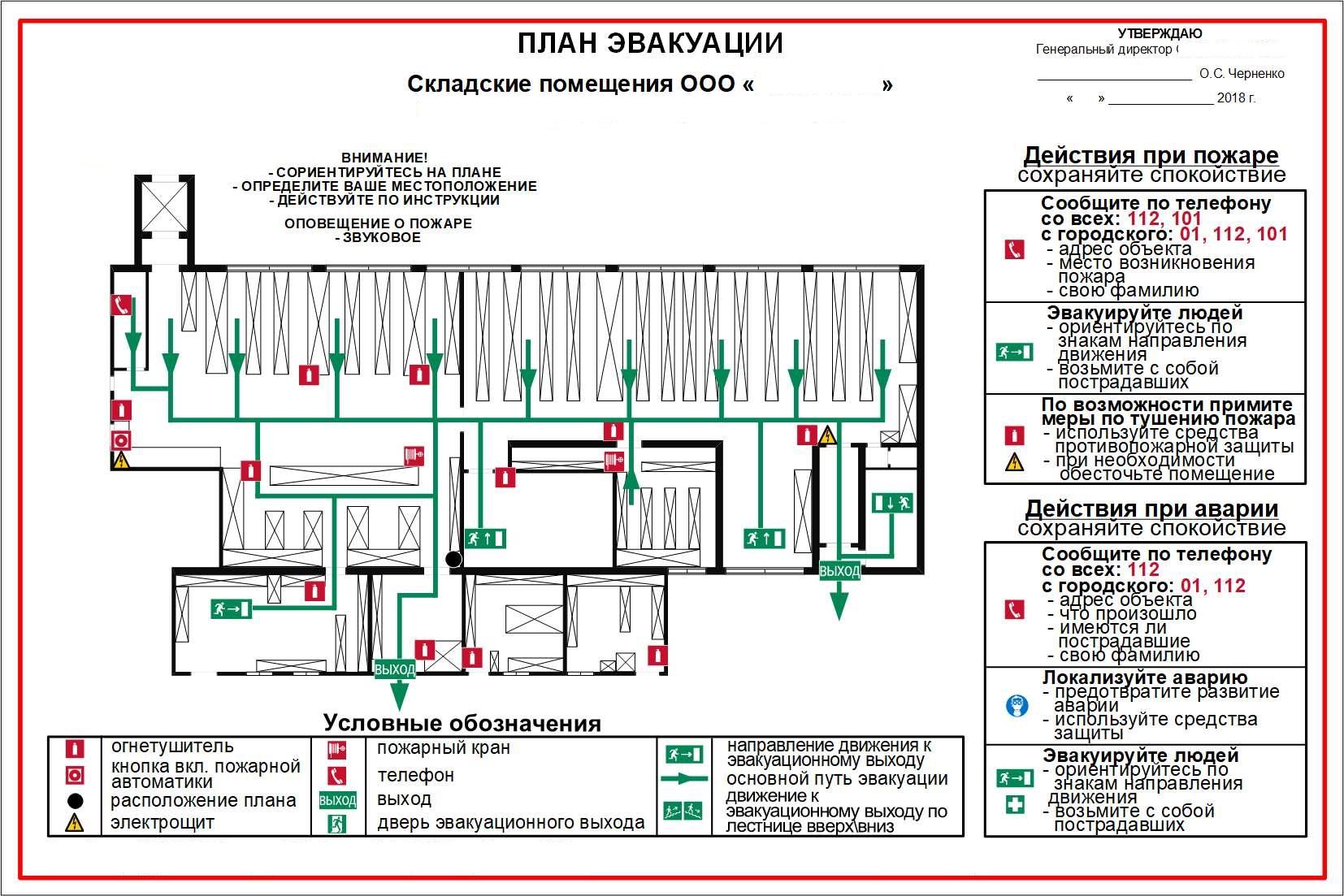 Для всех складских помещений обязательно разрабатываются планы эвакуации на случай пожара.