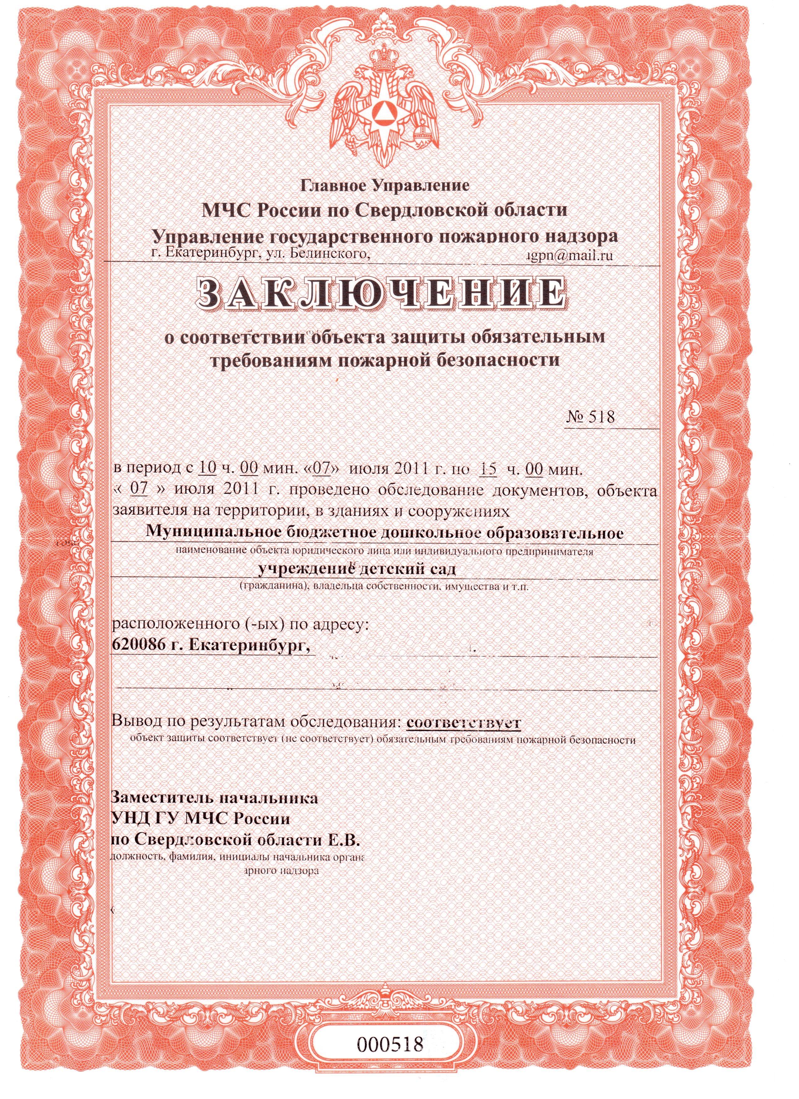 После проверки МЧС можно получить заключение о соответствии требованиям пожарной безопасности. Этот документ можно использовать при лицензировании, в других целях.